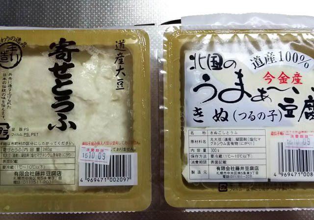 ススキノ近くの美味しい豆腐屋さん 6