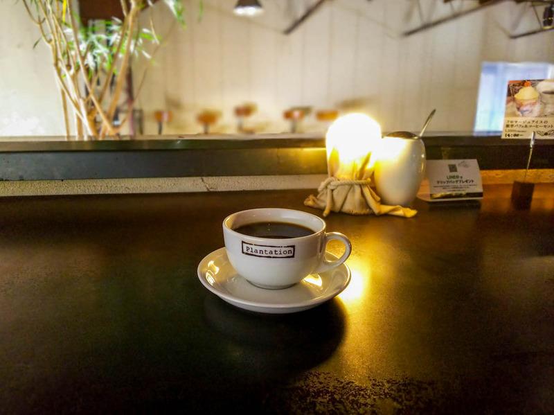 森彦 4号店Plantationで美味いコーヒー 1