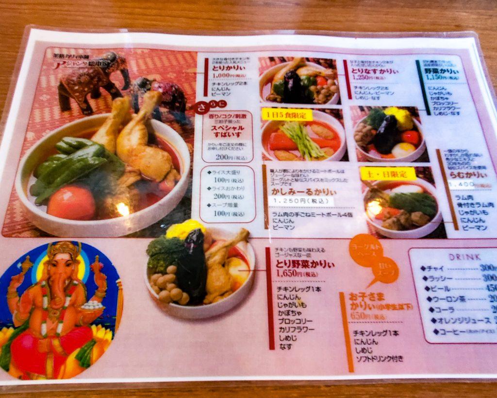 漢方とスパイスの薬膳スープ!「アジャンタ 総本家」 3