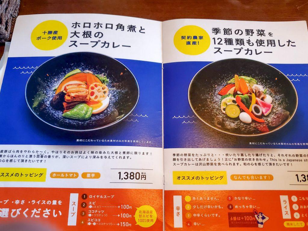 7月にオープン!日本料理店がプロデュースしたスープカレー店「NAVY'S(ネイビーズ)」 4