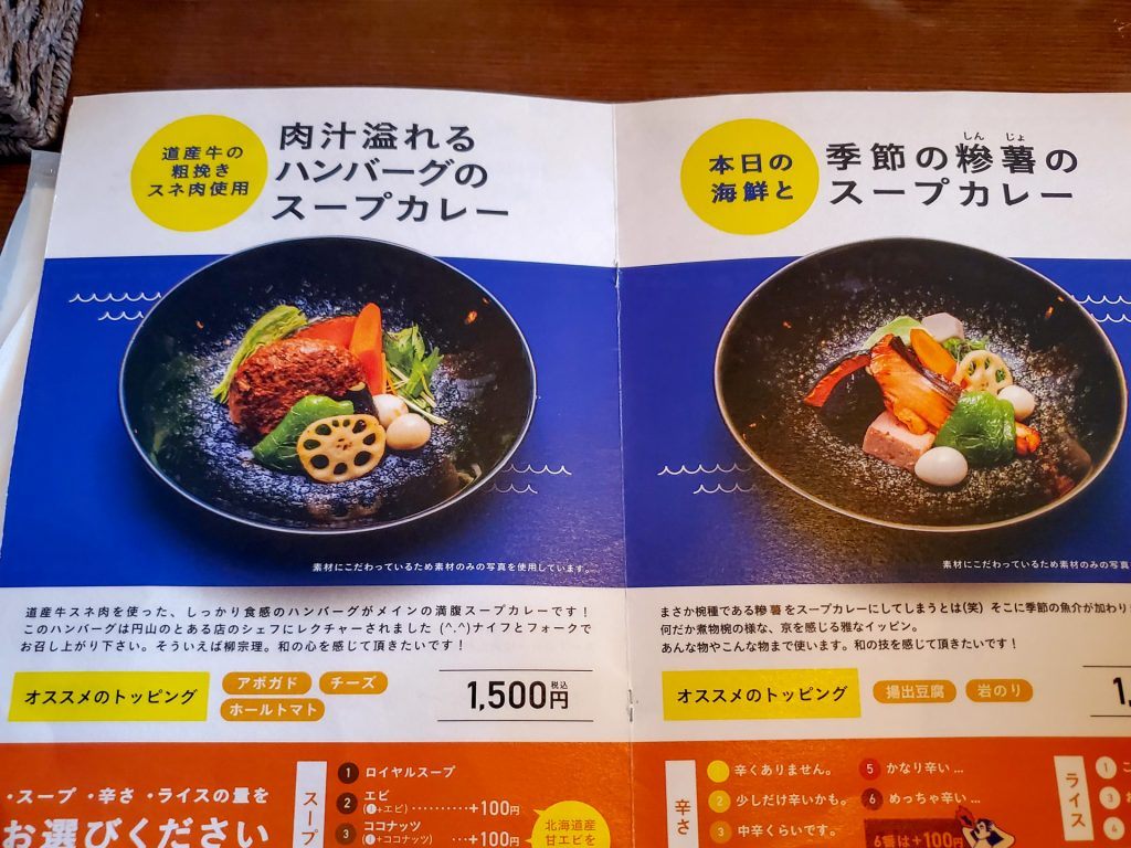 7月にオープン!日本料理店がプロデュースしたスープカレー店「NAVY'S(ネイビーズ)」 3