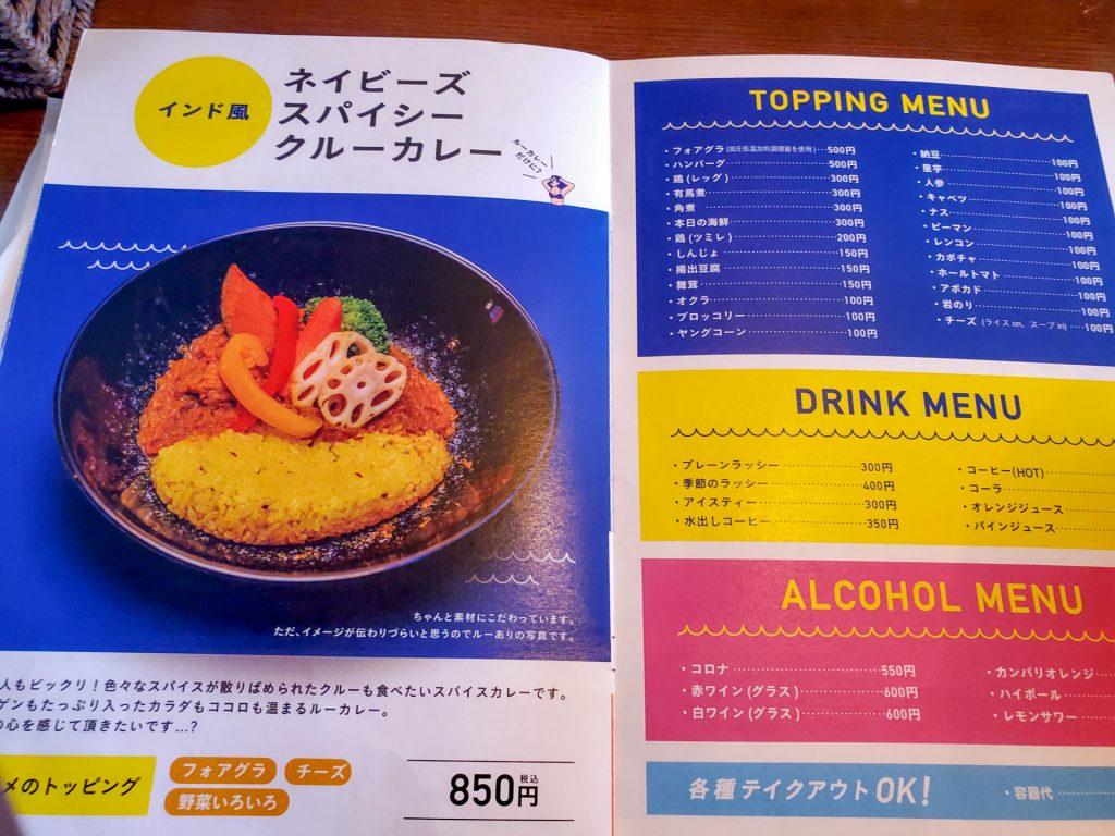 7月にオープン!日本料理店がプロデュースしたスープカレー店「NAVY'S(ネイビーズ)」 5