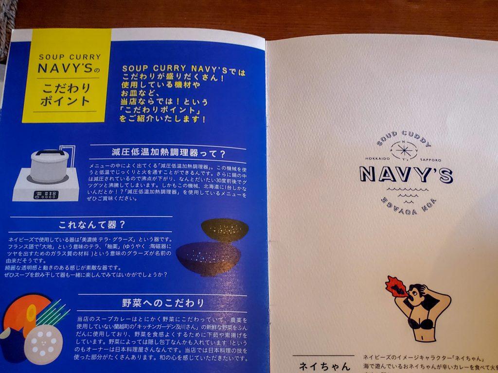 7月にオープン!日本料理店がプロデュースしたスープカレー店「NAVY'S(ネイビーズ)」 7