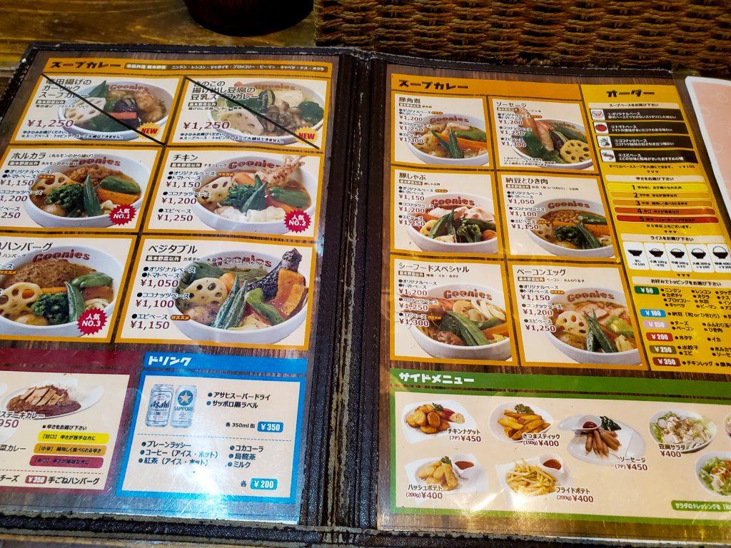 デリバリー専門店かと思ってました「Curry&Cafe グーニーズ 豊平店」 2