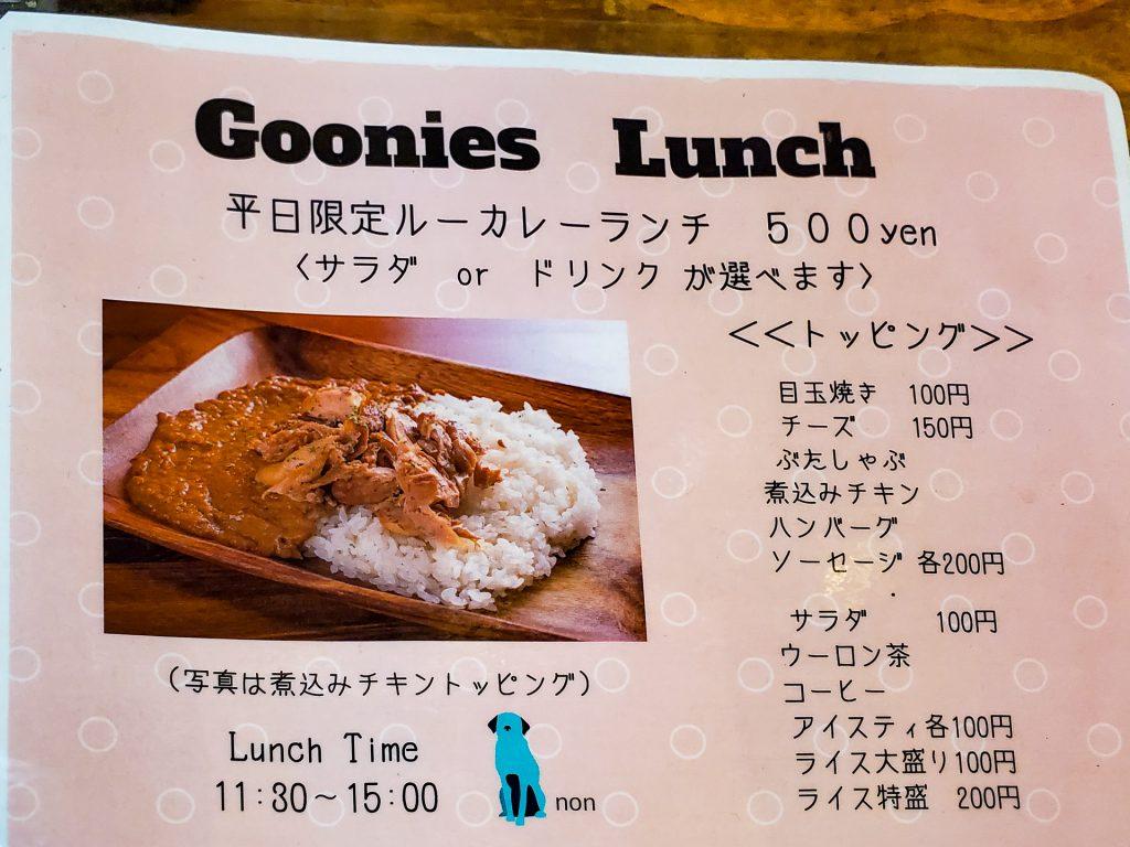 デリバリー専門店かと思ってました「Curry&Cafe グーニーズ 豊平店」 3