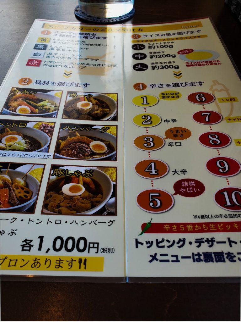 駐車場があるので便利!いつの間にかオープンしてた支店でスープカレー「元祖札幌ドミニカ 円山店」 2