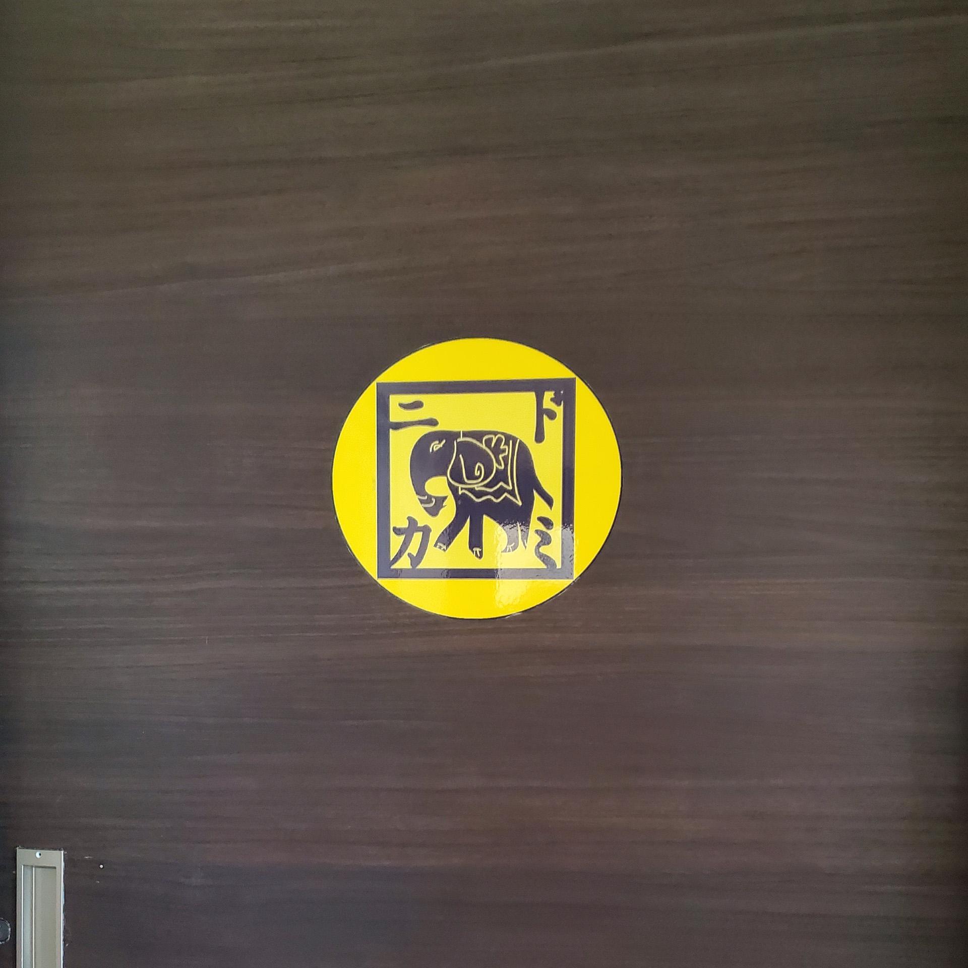 駐車場があるので便利!いつの間にかオープンしてた支店でスープカレー「元祖札幌ドミニカ 円山店」 1