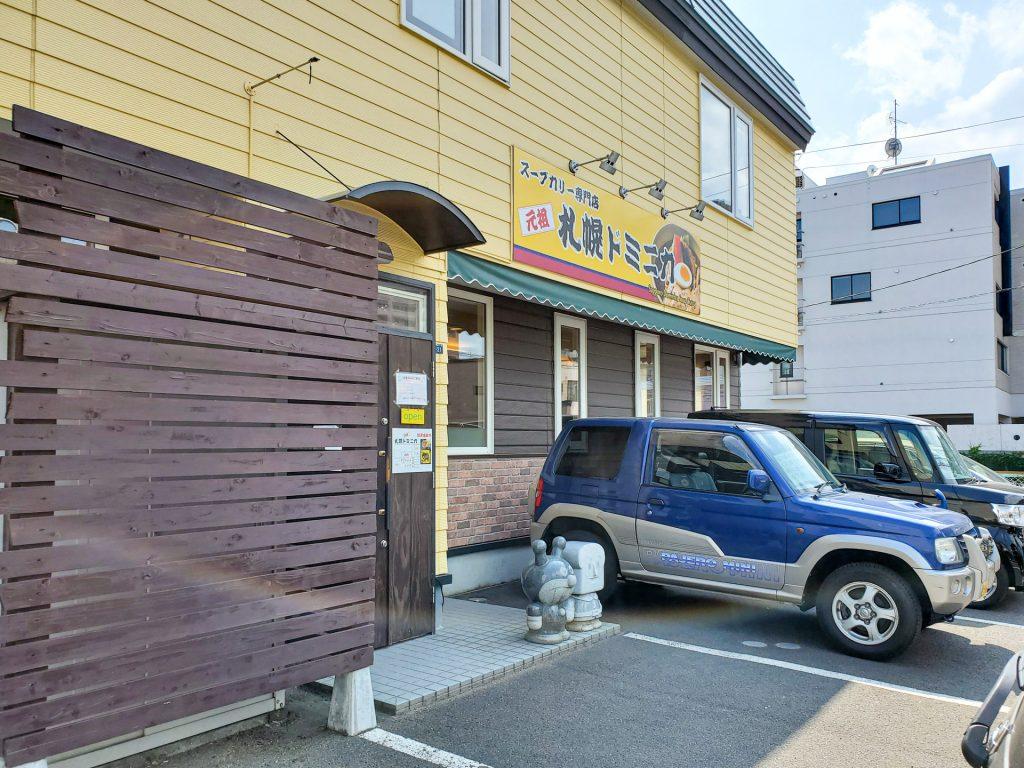 駐車場があるので便利!いつの間にかオープンしてた支店でスープカレー「元祖札幌ドミニカ 円山店」 7