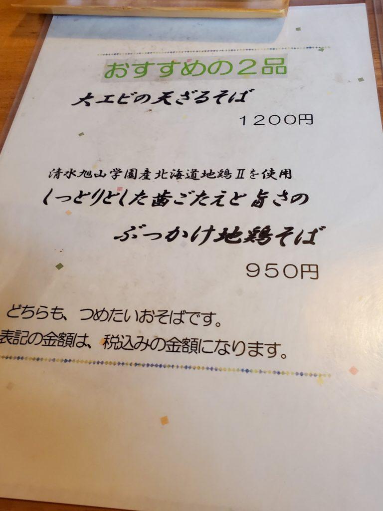 十勝で食べる美味しい蕎麦1 「そば処 農志塾」 5