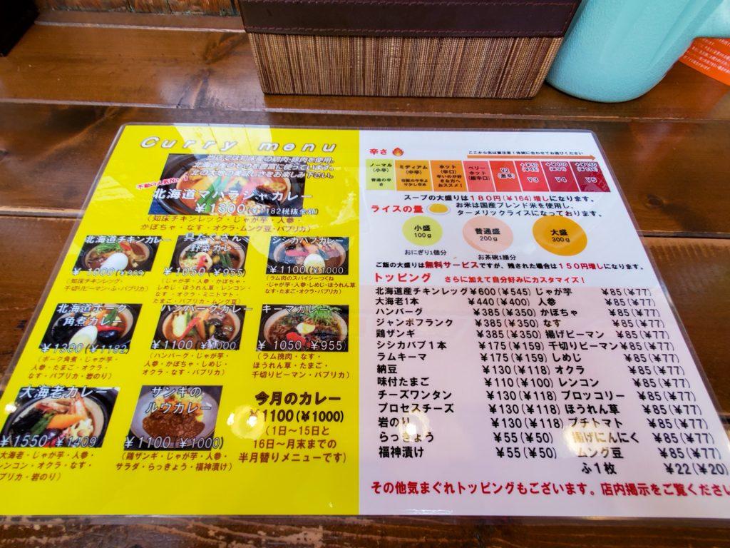 店内広々!快適な空間で食べる熱々スープカレー「南インドスープカレー 天竺 」 9