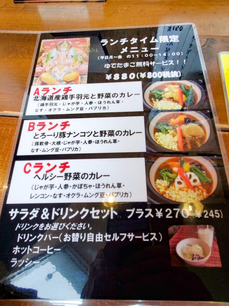 店内広々!快適な空間で食べる熱々スープカレー「南インドスープカレー 天竺 」 10