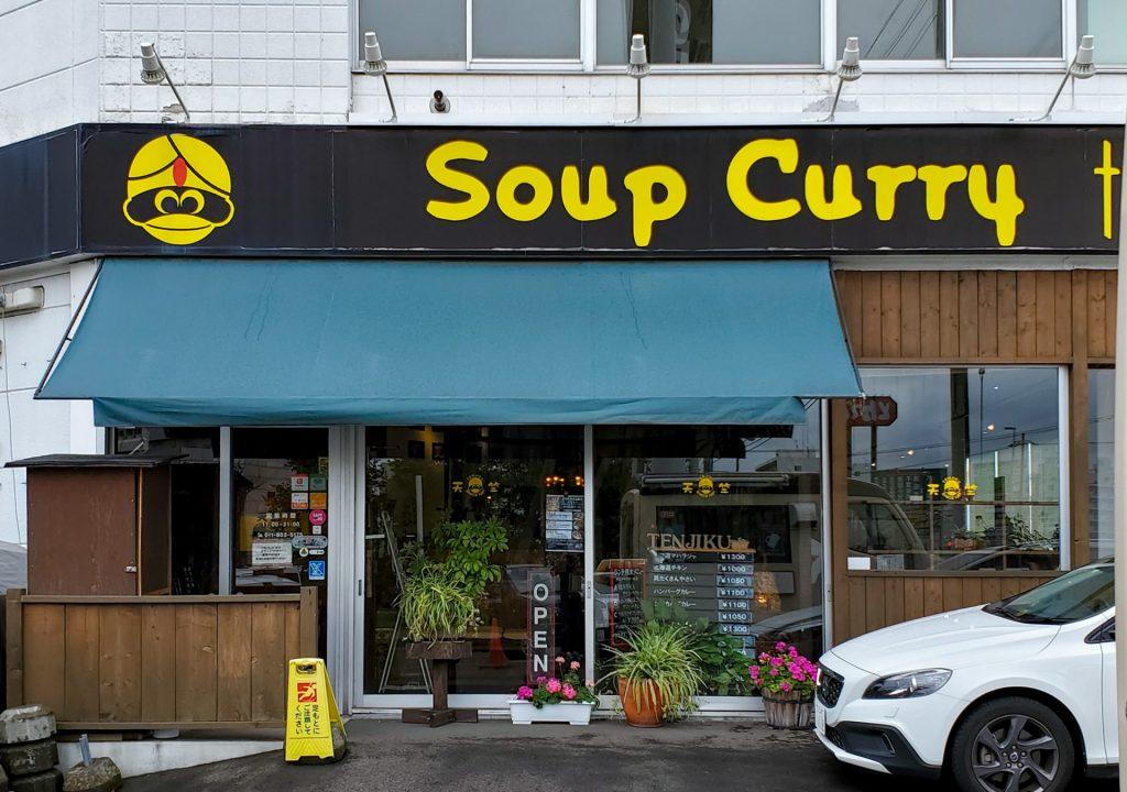 店内広々!快適な空間で食べる熱々スープカレー「南インドスープカレー 天竺 」 25