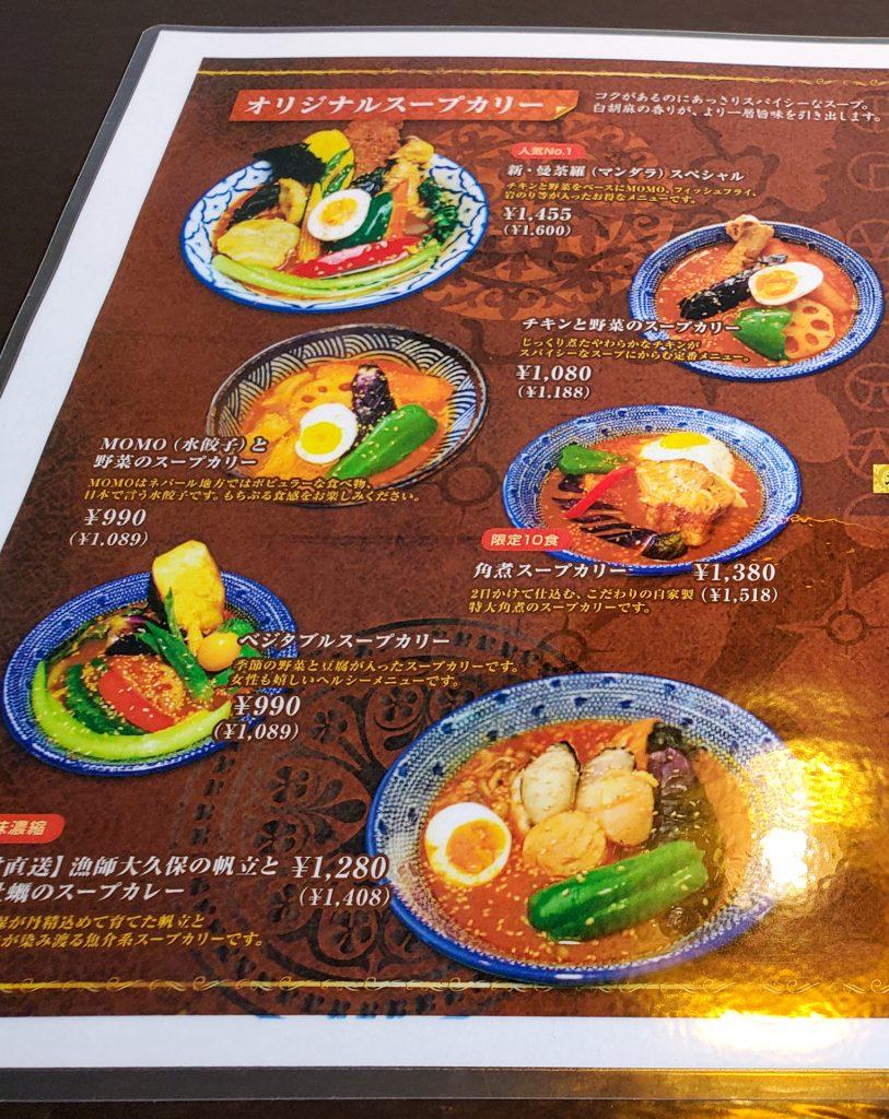 「シャンティ 札幌総本店」札幌に復活してくれました!サイゴンスープが旨いアジアンチックなスープカレー店 4
