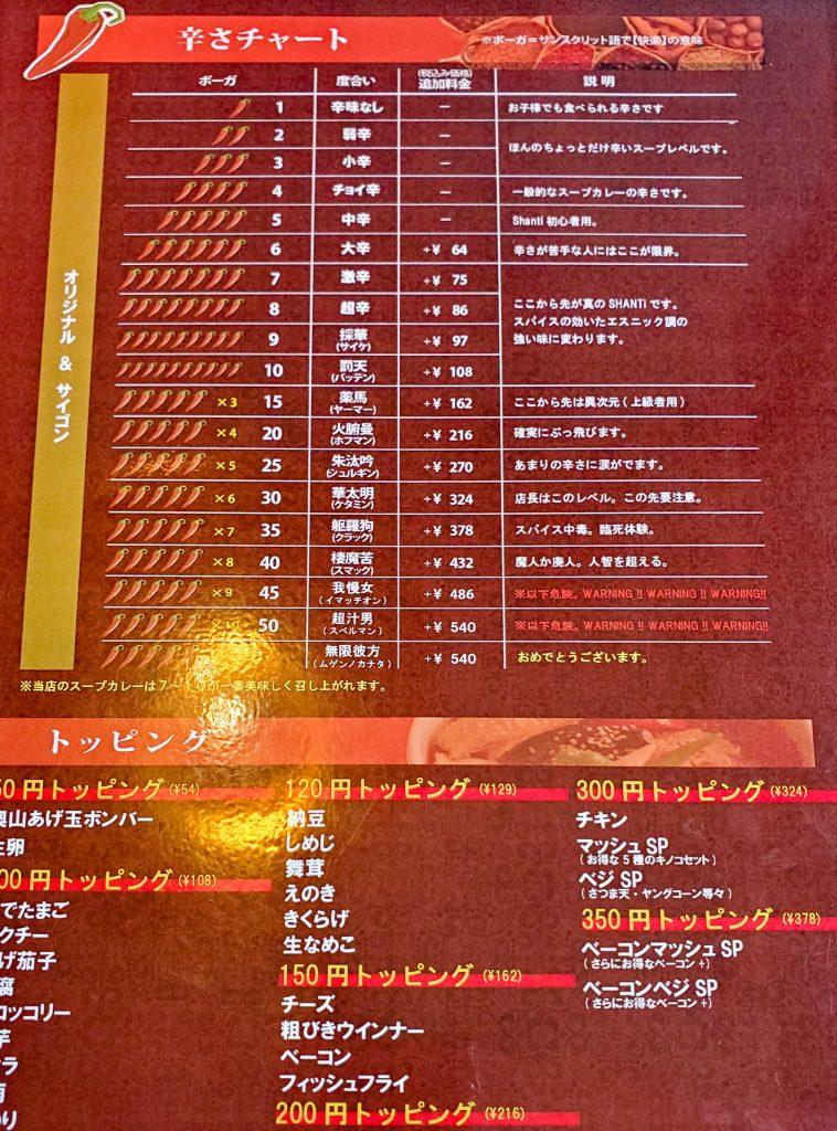 「シャンティ 札幌総本店」札幌に復活してくれました!サイゴンスープが旨いアジアンチックなスープカレー店 9