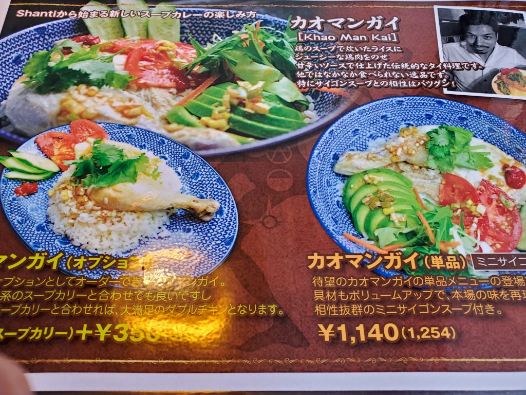 「シャンティ 札幌総本店」札幌に復活してくれました!サイゴンスープが旨いアジアンチックなスープカレー店 8