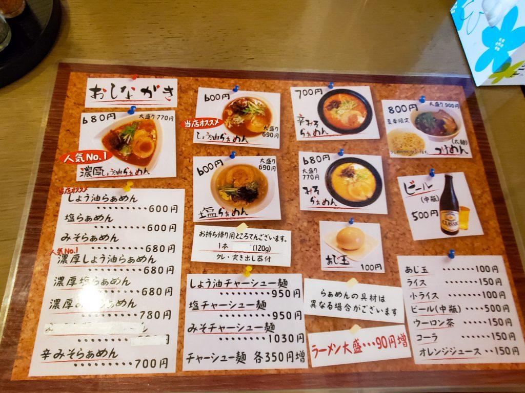 岡山らぁめん 心太 | 札幌で食べる初めての岡山ラーメンのお味は? 2