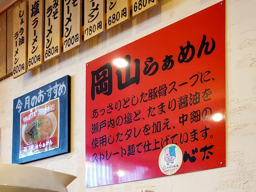 岡山らぁめん 心太 | 札幌で食べる初めての岡山ラーメンのお味は? 6