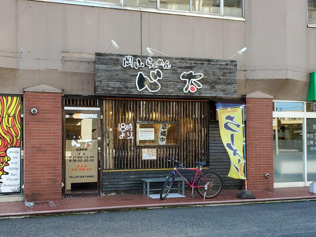 岡山らぁめん 心太 | 札幌で食べる初めての岡山ラーメンのお味は? 7