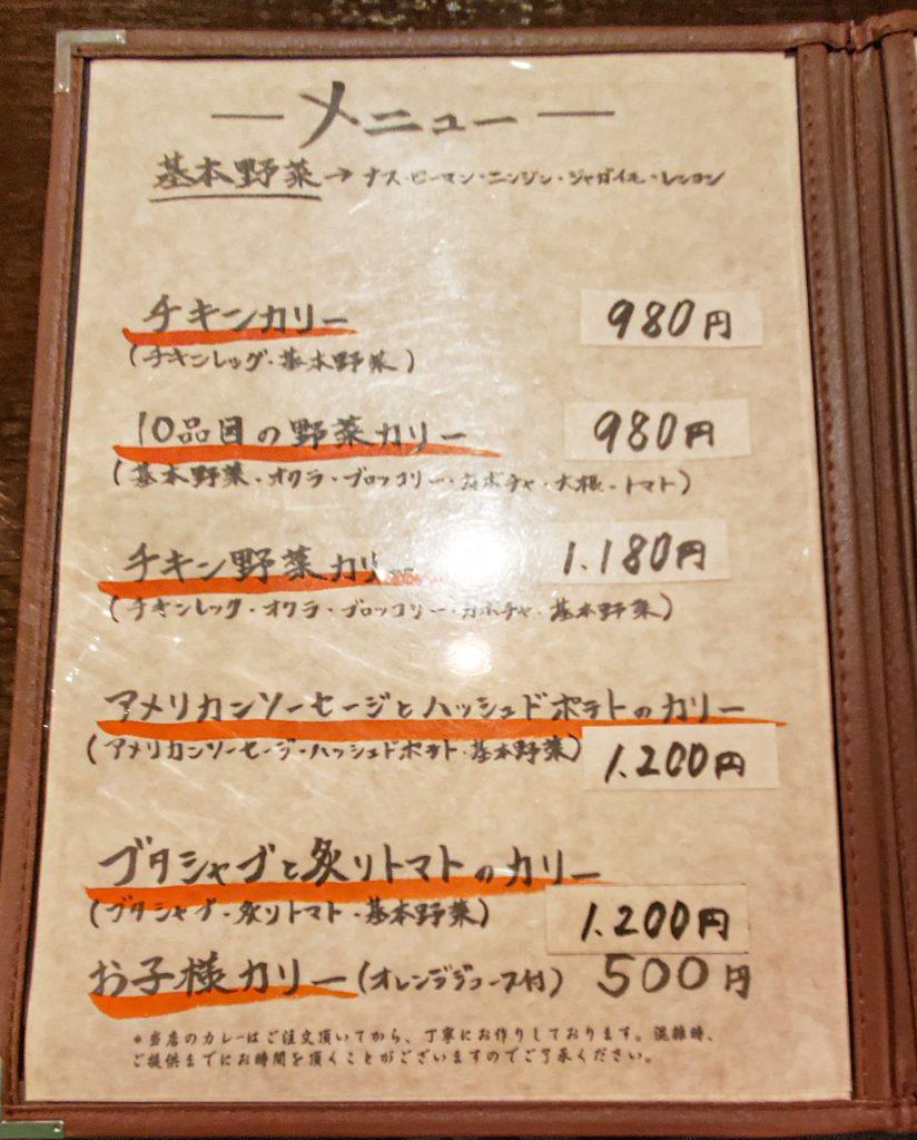 「SAKURA BROWN( サクラブラウン )」札幌 琴似のNO1は何処?美味しいスープカレー店多数有 2