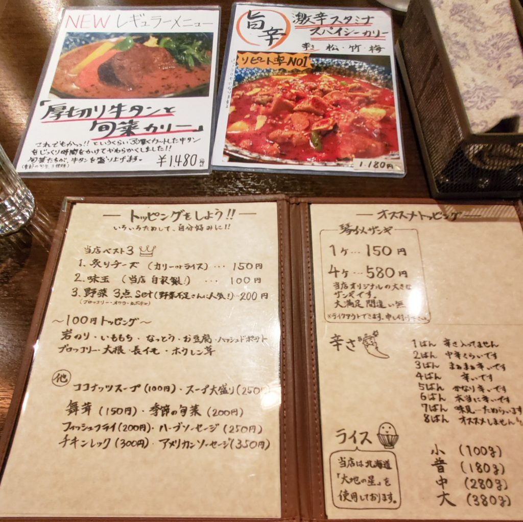 「SAKURA BROWN( サクラブラウン )」札幌 琴似のNO1は何処?美味しいスープカレー店多数有 4