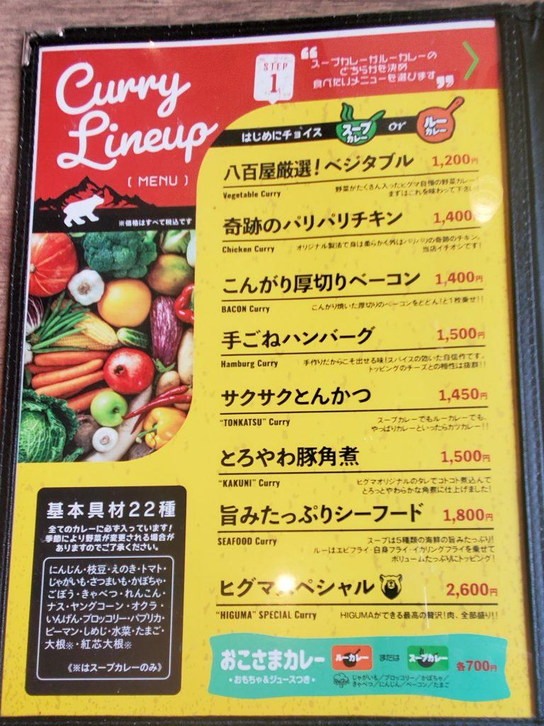 札幌スープカレーHIGUMA | 基本具材が22種類も!八百屋さんのスープカレー 3