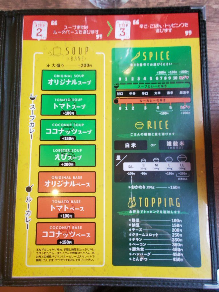 札幌スープカレーHIGUMA | 基本具材が22種類も!八百屋さんのスープカレー 4