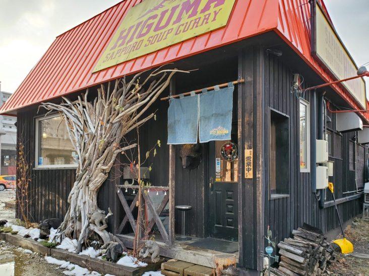 札幌スープカレーHIGUMA | 基本具材が22種類も!八百屋さんのスープカレー 1