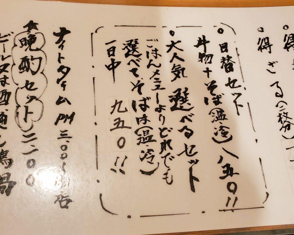 名水手打そば処 大草 | 昭和な飲食ビルの地下1階にある蕎麦屋さん 1