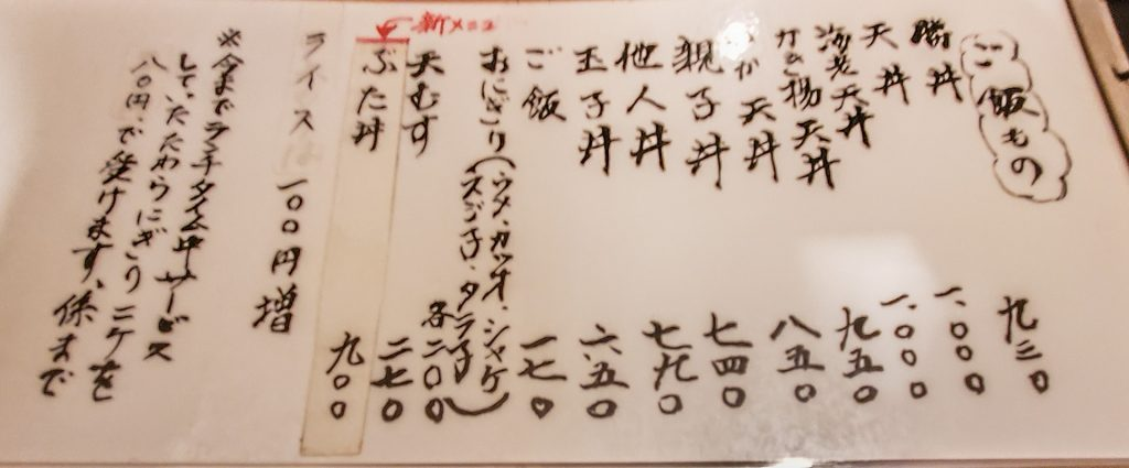 名水手打そば処 大草 | 昭和な飲食ビルの地下1階にある蕎麦屋さん 2