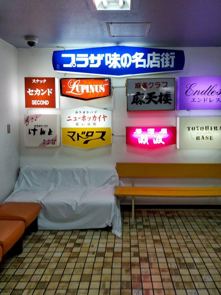 名水手打そば処 大草 | 昭和な飲食ビルの地下1階にある蕎麦屋さん 4