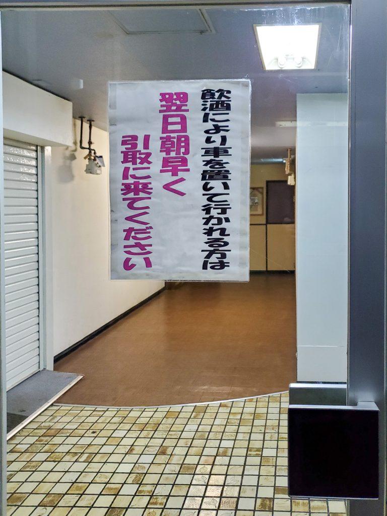 名水手打そば処 大草 | 昭和な飲食ビルの地下1階にある蕎麦屋さん 6
