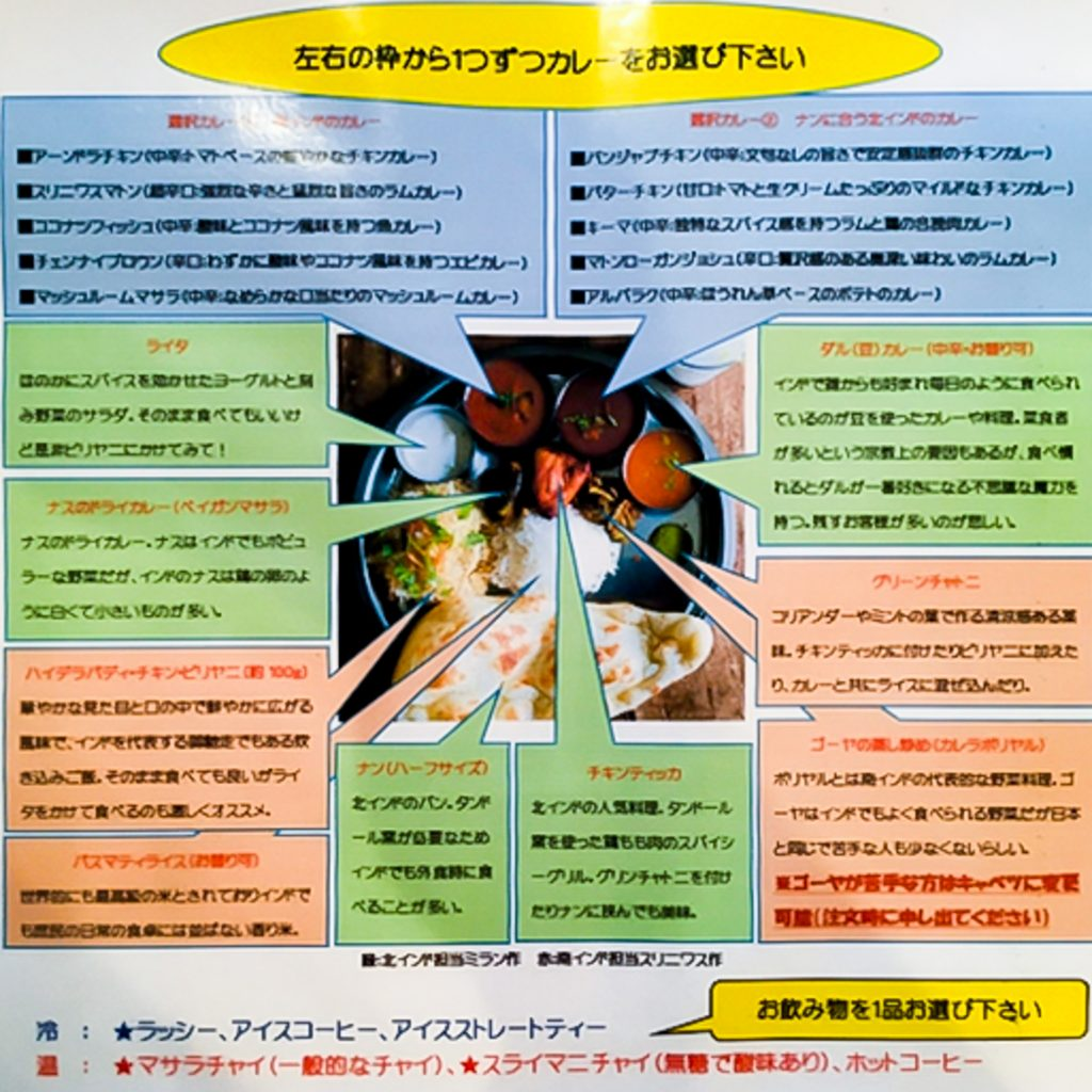札幌はスープカレーだけじゃない! インドやスリランカ、パキスタンなどの美味しいカレー店 5選 11