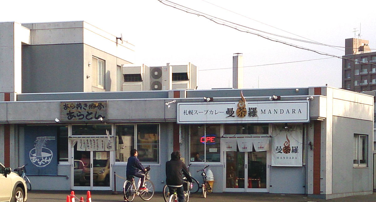 【閉店】曼荼羅 中央市場店  =中央区= 4
