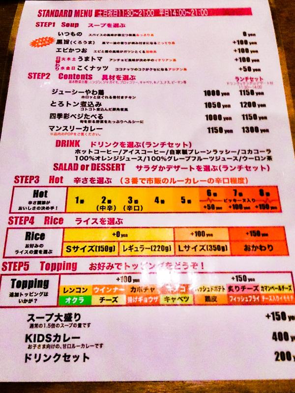 【閉店】西区でスープカレー 3
