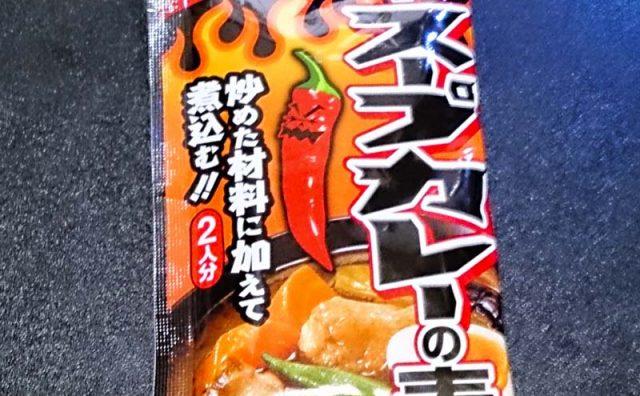究極の簡単スープカレー見つけた 12