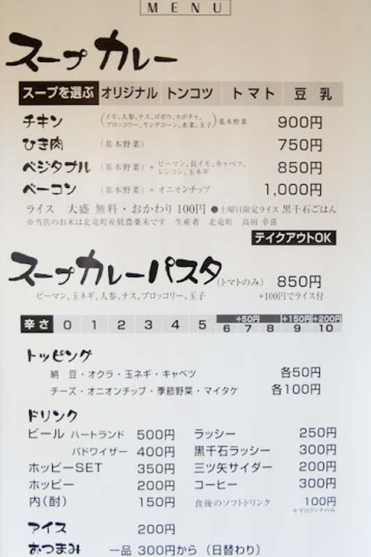スープカレーの田中さん 4