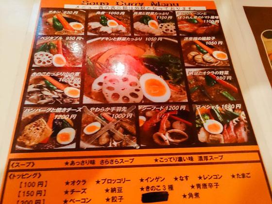 【移転】北カフェでスープカレー 札幌市東区 3