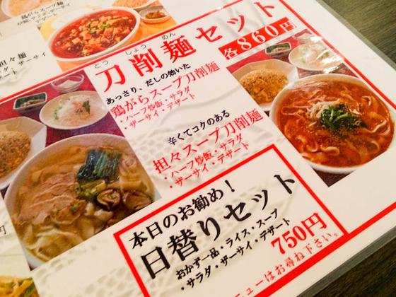アリオ札幌で初 「刀削麺」 3