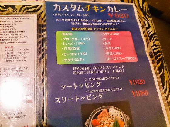 タイガーカレーのスープカレー 3