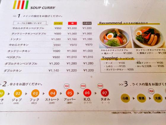 サラサラのスープカレー Curry Power パンチ 3