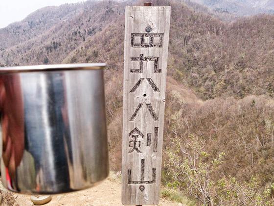 登山の後はカレーだよ (カラバトカリー) 10