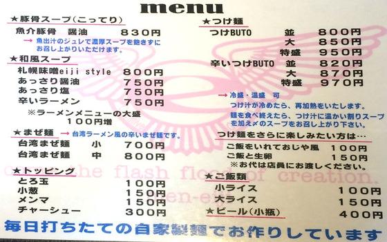 麺eiji 平岸ベース 自家製麺の美味いラーメン 3