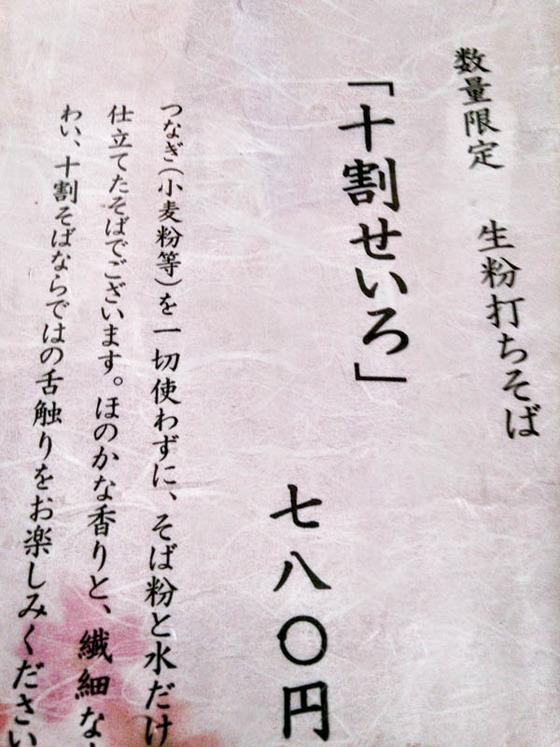 【閉店】甚平で十割蕎麦 3