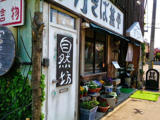 【閉店】甚平で十割蕎麦 4