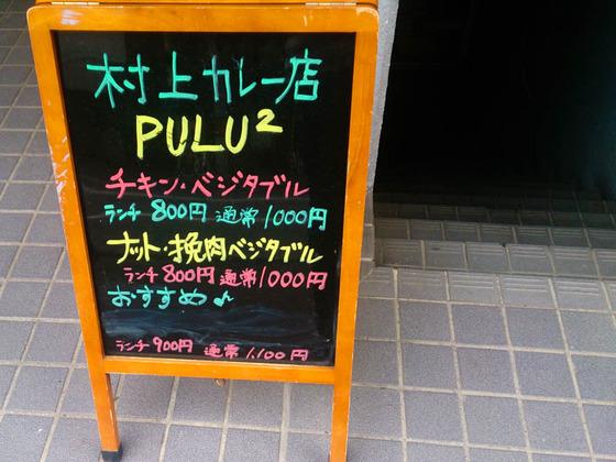 【移転】青汁入りのスープカレー 3