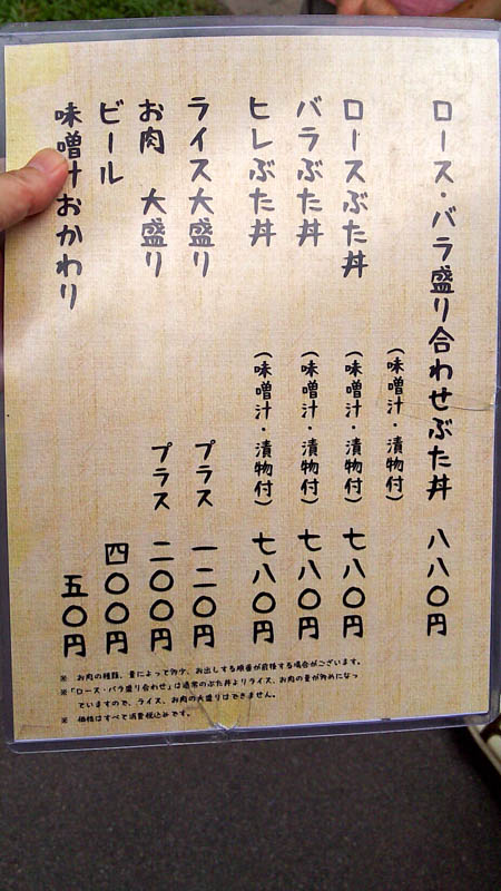帯広名物 豚丼 3