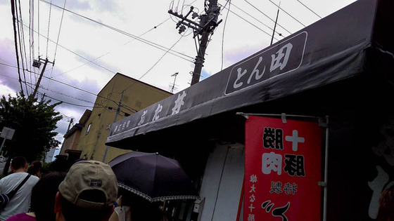 帯広名物 豚丼 6