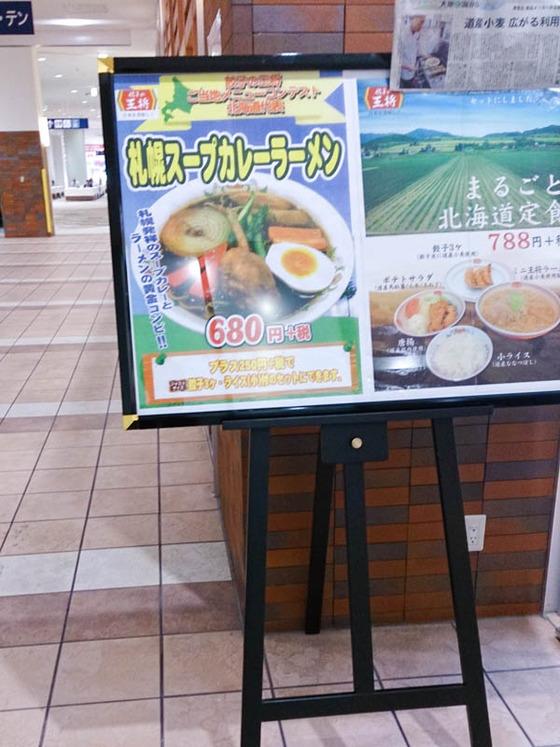 餃子の王将にご当地カレーラーメン? 2