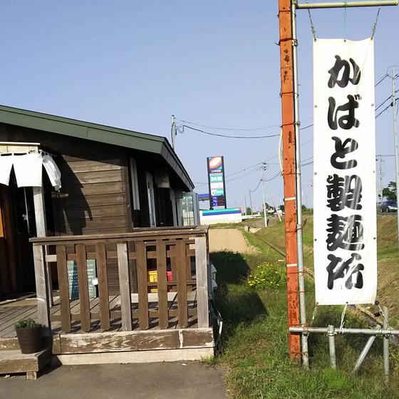 当別町の美味いうどん屋さん「かばと製麺所」 4