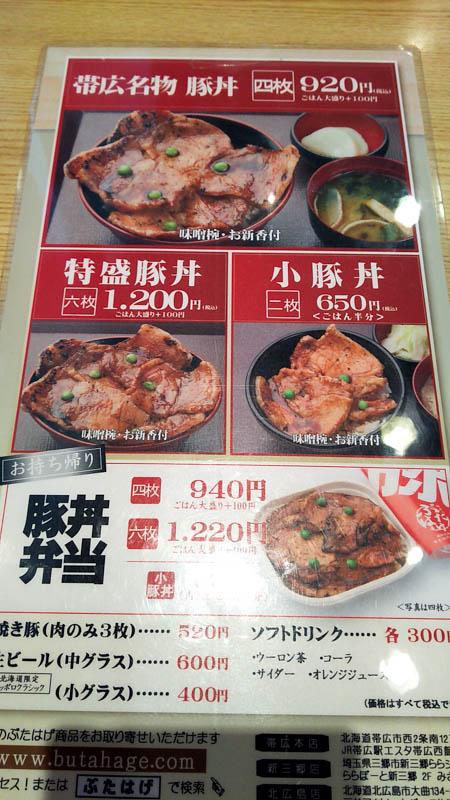 帯広で豚丼_ぶたはげ 4
